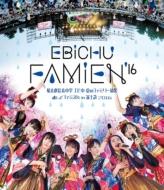 Shiritsu Ebisu Chugaku Ebichu Natsu No Family Ensoku Ryakushite Famien In Fujikyu 2016
