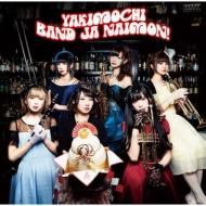 YAKIMOCHI 【通常盤】 (CD Only)
