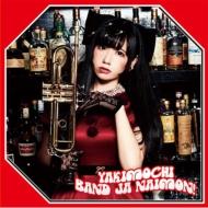 YAKIMOCHI 【お年玉盤A】 (CD Only)