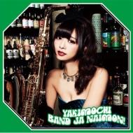 YAKIMOCHI 【お年玉盤B】 (CD Only)
