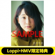 松井玲奈 2017年オフィシャルカレンダー【Loppi・HMV限定特典】