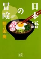 日本語の冒険 角川文庫