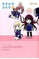マナビヤゴラク 2 電撃コミックスNEXT