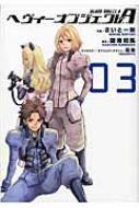 ヘヴィーオブジェクトA 03 電撃コミックスNEXT