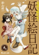 奇異太郎少年の妖怪絵日記 9 ドラマCD付き限定版 マイクロマガジンコミックス