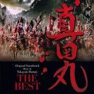 NHK大河ドラマ 真田丸 オリジナル・サウンドトラック THE BEST 三浦文彰、下野竜也指揮 NHK交響楽団、他