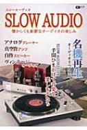 Slow Audio 2016 Cdジャーナルムック