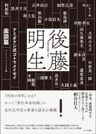 アミダクジ式ゴトウメイセイ シンポジウム 座談篇