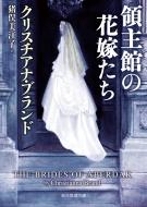 領主館の花嫁たち 創元推理文庫