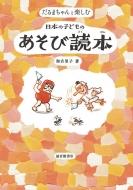 だるまちゃんと楽しむ日本の子どものあそび読本 福音館の単行本