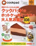 殿堂入りレシピも大公開! クックパッドのホットケーキミックスの大人気お菓子108 扶桑社ムック