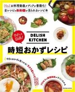 Delish Kitchen 大人気時短おかず 扶桑社ムック