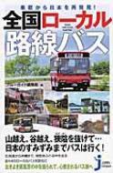 全国ローカル路線バス 車窓から日本を再発見! じっぴコンパクト新書