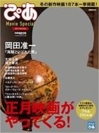 ぴあ Movie Special 2017 Winter ぴあムック