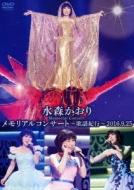 メモリアルコンサート〜歌謡紀行〜2016.9.25