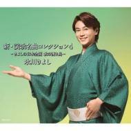 新 演歌名曲コレクション 4 -きよしの日本全国歌の渡り鳥-【Aタイプ(初回完全限定スペシャル盤)】(+DVD)