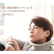 新 演歌名曲コレクション 4 -きよしの日本全国 歌の渡り鳥-【Bタイプ(初回完全限定スペシャル盤)】(+DVD)