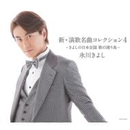 新 演歌名曲コレクション 4 -きよしの日本全国 歌の渡り鳥-【Cタイプ(通常盤)】