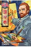 ゴッホ コミック版世界の伝記