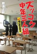 ズッコケ中年三人組 42歳の教室戦争 ポプラ文庫