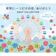 世界に一つだけの花/ありがとう〜SMAPコレクション