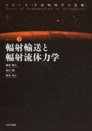 """輻射輸送と輻射流体力学 シリーズ""""宇宙物理学の基礎"""""""