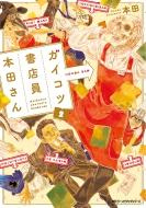 ガイコツ書店員 本田さん 2 ジーンピクシブシリーズ