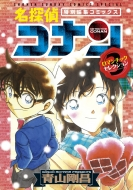 名探偵コナン ロマンチックセレクション Part3 少年サンデーコミックススペシャル
