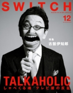 SWITCH Vol.34 No.12 古舘伊知郎