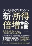 デービッド・アトキンソン 新・所得倍増論 潜在能力を活かせない「日本病」の正体と処方箋