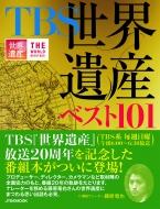 TBS世界遺産 ベスト101 JTBのムック