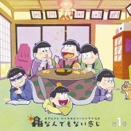 おそ松さん かくれエピソードドラマCD「松野家のなんでもない感じ」 第1巻