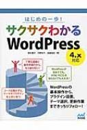 茂木葉子/はじめの一歩!サクサクわかるwordpress 4.x対応