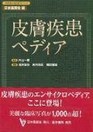 皮膚疾患ペディア 日本医師会生涯教育シリーズ