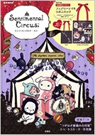 Sentimental Circus e-MOOK