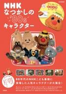 NHK なつかしの'80sキャラクター e-MOOK