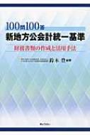 100問100答 新地方公会計統一基準 財務書類の作成と活用手法