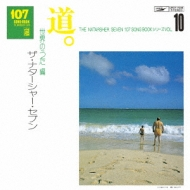 107 SONG BOOK VOL.10 道。世界のうた編