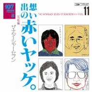 107 SONG BOOK VOL.11 想い出の赤いヤッケ。完結編