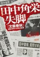 田中角栄失脚 『文藝春秋』昭和49年11月号の真実 朝日文庫