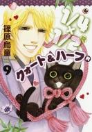 1/4×1/2R 9  Nemuki+コミックス