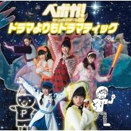 ドラマよりもドラマティック 【限定盤】(CD+DVD)