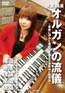大��清美 オルガンの流儀〜楽曲に深みと説得力を与える演奏法と思考法〜