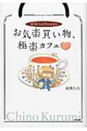 胡桃ちのPresentsお気楽買い物、極楽カフェ ぶんか社コミックス