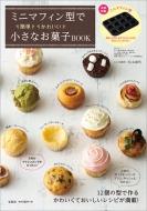 ミニマフィン型で簡単かわいい 小さなお菓子BOOK