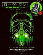 ローグ・ワン STAR WARS STORY PRIMER BOOK
