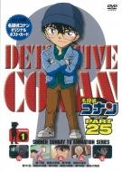 名探偵コナン PART 25 Volume1