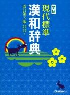 学研 現代標準漢和辞典