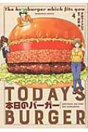本日のバーガー 4 芳文社コミックス