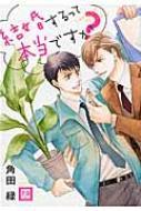 結婚するって本当ですか? 花音コミックス